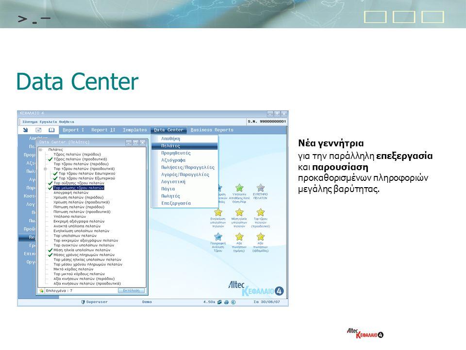 Data Center Νέα γεννήτρια για την παράλληλη επεξεργασία και παρουσίαση προκαθορισμένων πληροφοριών μεγάλης βαρύτητας.