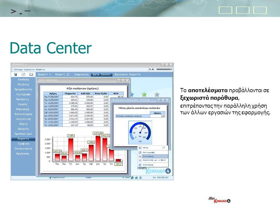 Τα αποτελέσματα προβάλλονται σε ξεχωριστά παράθυρα, επιτρέποντας την παράλληλη χρήση των άλλων εργασιών της εφαρμογής. Data Center