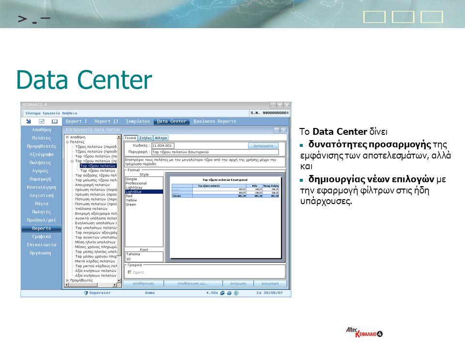 Το Data Center δίνει  δυνατότητες προσαρμογής της εμφάνισης των αποτελεσμάτων, αλλά και  δημιουργίας νέων επιλογών με την εφαρμογή φίλτρων στις ήδη