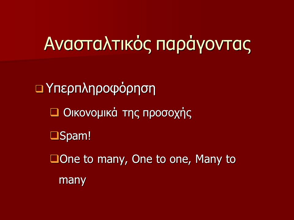 Ανασταλτικός παράγοντας  Υπερπληροφόρηση  Οικονομικά της προσοχής  Spam!  One to many, One to one, Many to many