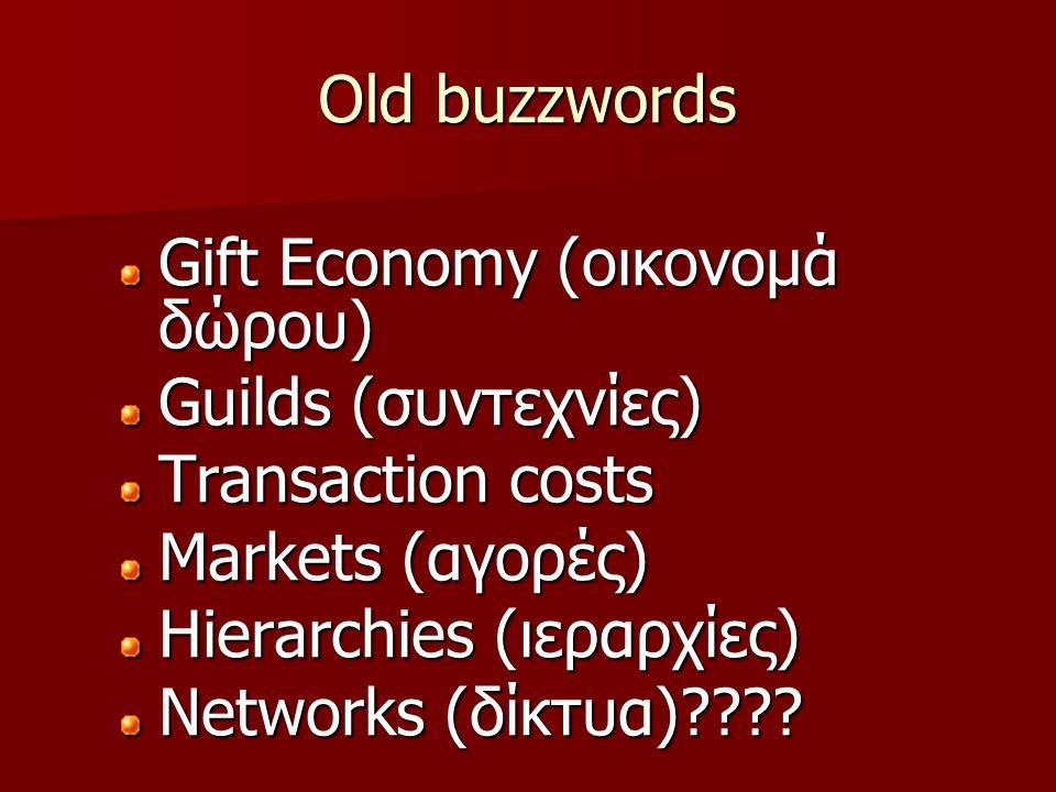Old buzzwords Gift Economy (οικονομά δώρου) Guilds (συντεχνίες) Transaction costs Markets (αγορές) Hierarchies (ιεραρχίες) Networks (δίκτυα)????