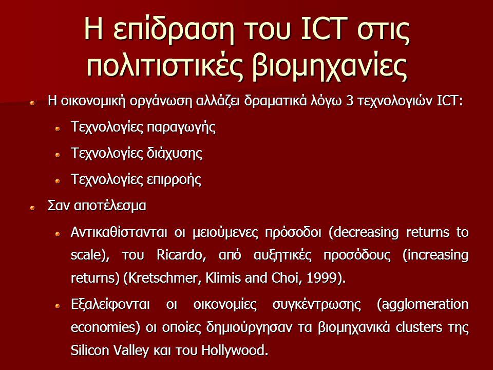 Η επίδραση του ICT στις πολιτιστικές βιομηχανίες Η οικονομική οργάνωση αλλάζει δραματικά λόγω 3 τεχνολογιών ICT: Τεχνολογίες παραγωγής Τεχνολογίες διά