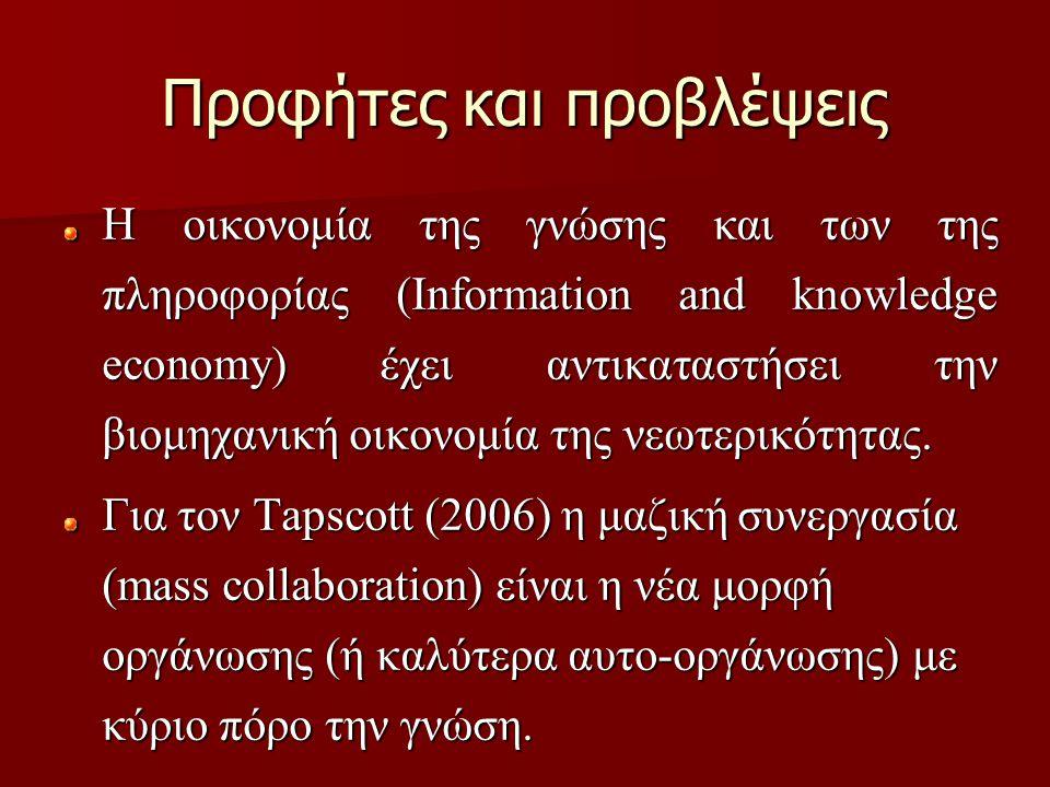 Προφήτες και προβλέψεις Η οικονομία της γνώσης και των της πληροφορίας (Information and knowledge economy) έχει αντικαταστήσει την βιομηχανική οικονομ