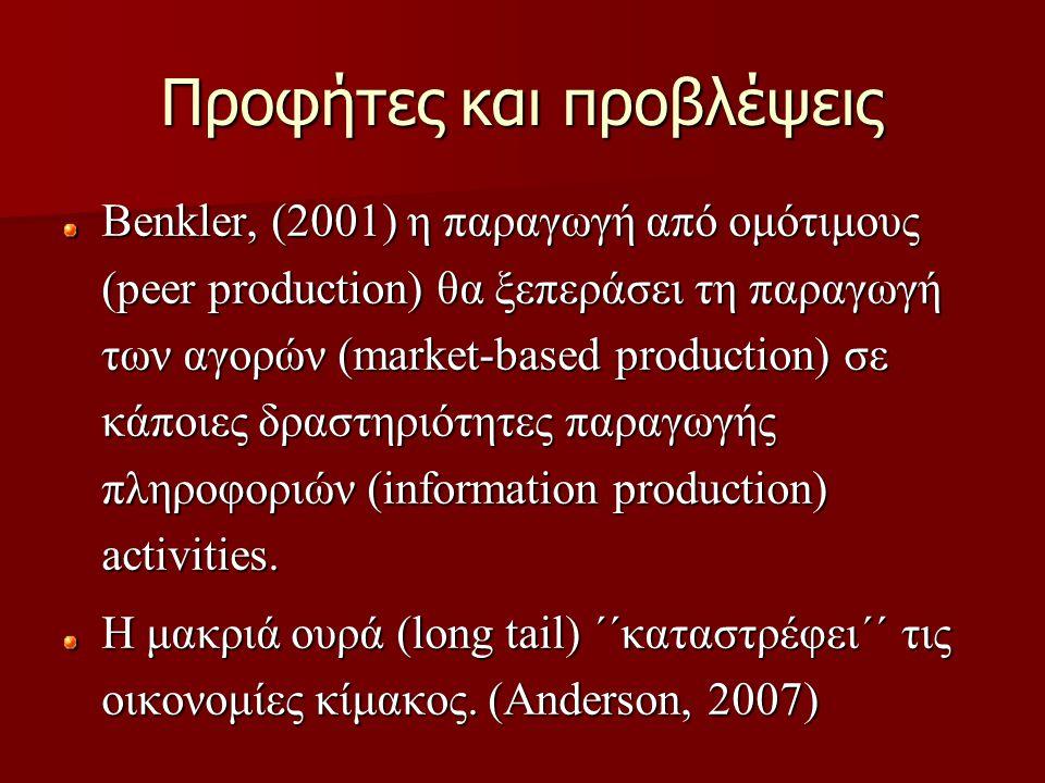Προφήτες και προβλέψεις Benkler, (2001) η παραγωγή από ομότιμους (peer production) θα ξεπεράσει τη παραγωγή των αγορών (market-based production) σε κά