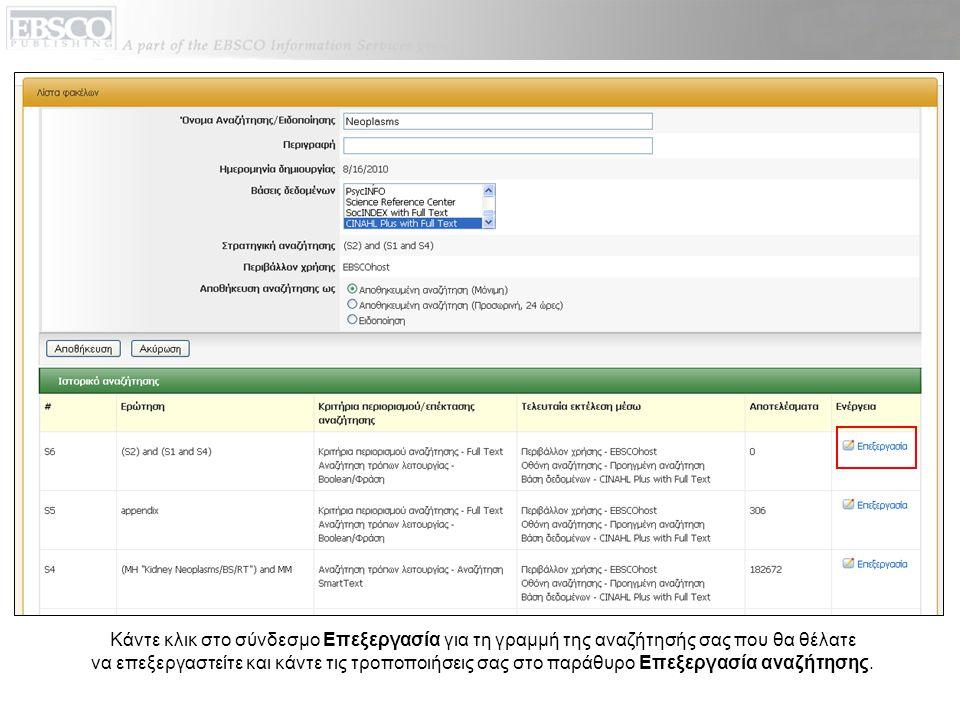 Κάντε κλικ στο σύνδεσμο Επεξεργασία για τη γραμμή της αναζήτησής σας που θα θέλατε να επεξεργαστείτε και κάντε τις τροποποιήσεις σας στο παράθυρο Επεξεργασία αναζήτησης.