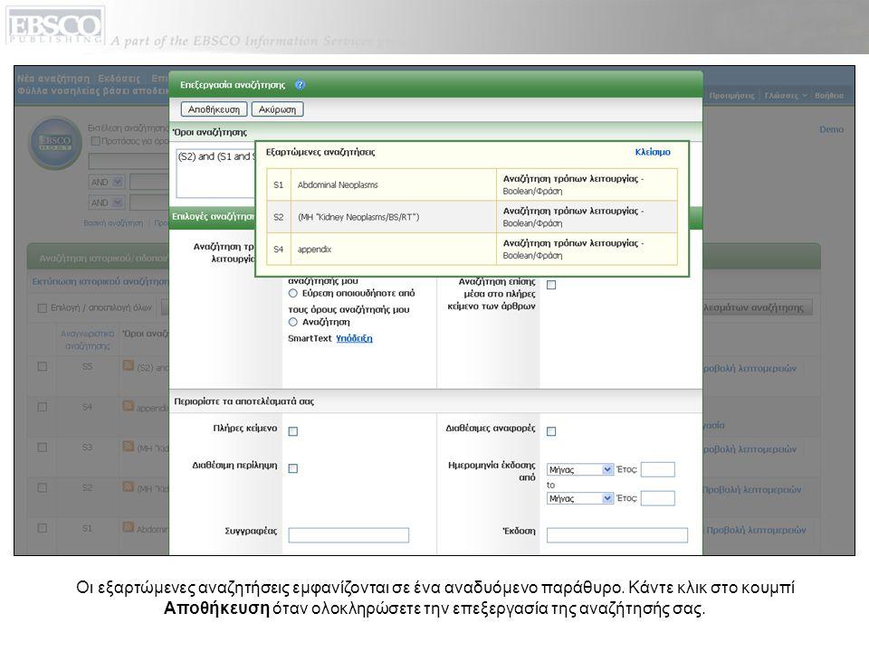 Μπορείτε να αποθηκεύσετε αναζητήσεις στον προσωπικό σας φάκελο Το δικό μου EBSCOhost κάνοντας κλικ στο σύνδεσμο Αποθήκευση αναζητήσεων/ειδοποιήσεων αφού πραγματοποιήσετε μια αναζήτηση.