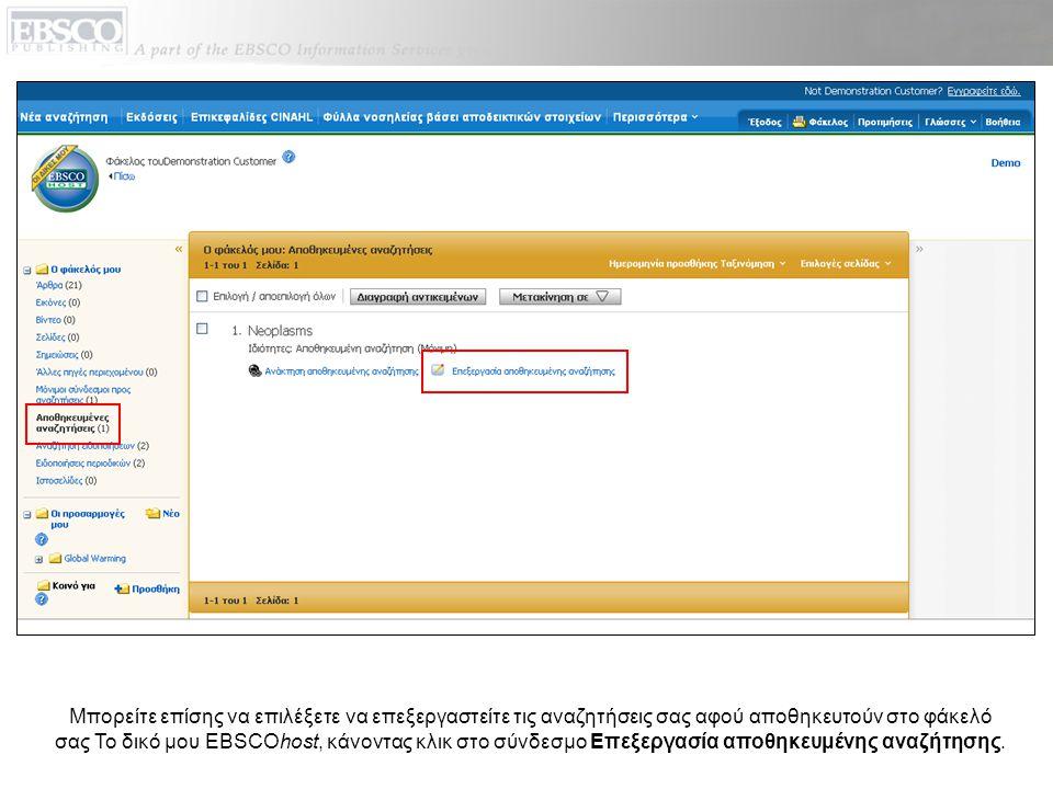 Μπορείτε επίσης να επιλέξετε να επεξεργαστείτε τις αναζητήσεις σας αφού αποθηκευτούν στο φάκελό σας Το δικό μου EBSCOhost, κάνοντας κλικ στο σύνδεσμο Επεξεργασία αποθηκευμένης αναζήτησης.