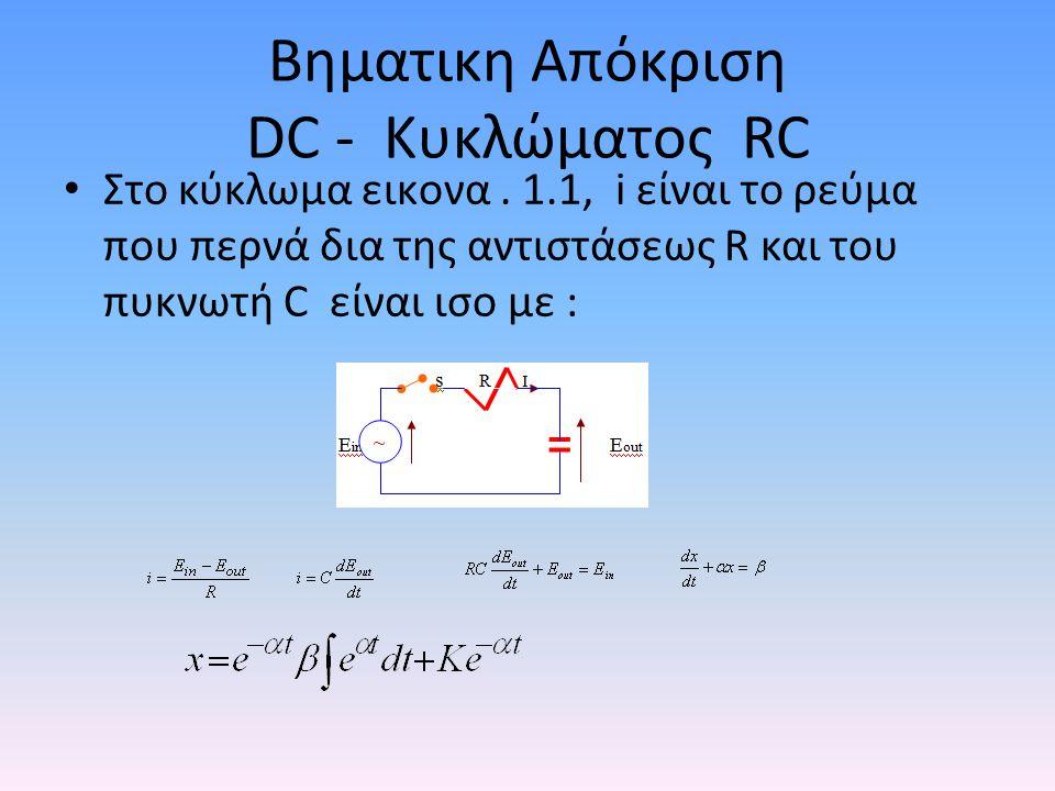 Βηματικη Απόκριση DC - Kυκλώματος RC • Στο κύκλωμα εικoνα. 1.1, i είναι το ρεύμα που περνά δια της αντιστάσεως R και του πυκνωτή C είναι ισο με :