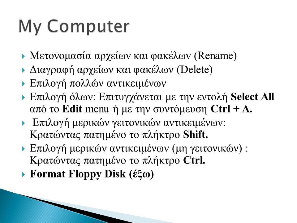  Μετονομασία αρχείων και φακέλων (Rename)  Διαγραφή αρχείων και φακέλων (Delete)  Επιλογή πολλών αντικειμένων  Επιλογή όλων: Επιτυγχάνεται με την εντολή Select All από το Edit menu ή με την συντόμευση Ctrl + A.
