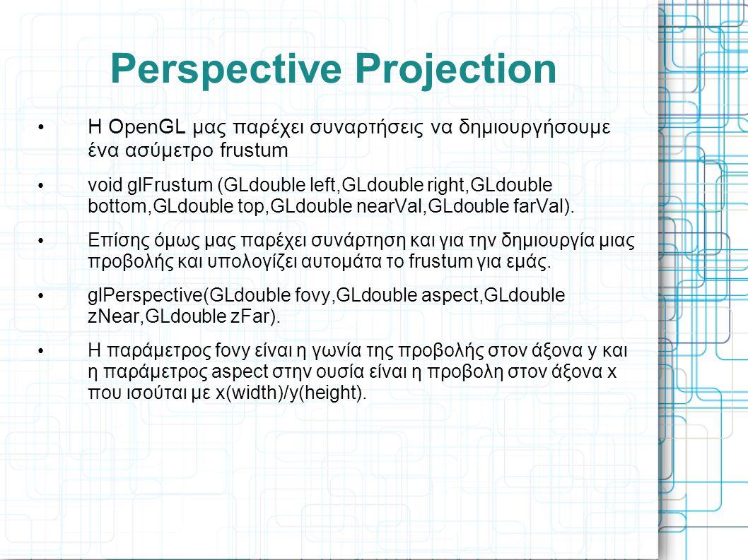 • H ΟpenGL μας παρέχει συναρτήσεις να δημιουργήσουμε ένα ασύμετρο frustum • void glFrustum (GLdouble left,GLdouble right,GLdouble bottom,GLdouble top,