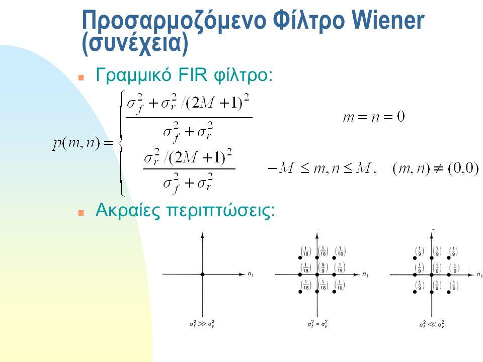 Προσαρμοζόμενο Φίλτρο Wiener (συνέχεια) n Γραμμικό FIR φίλτρο: n Ακραίες περιπτώσεις: