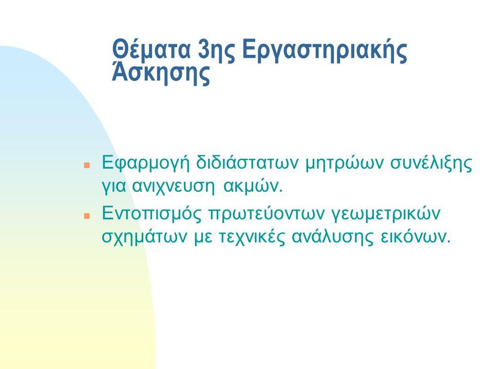 Θέματα 3ης Εργαστηριακής Άσκησης n Εφαρμογή διδιάστατων μητρώων συνέλιξης για ανιχνευση ακμών.