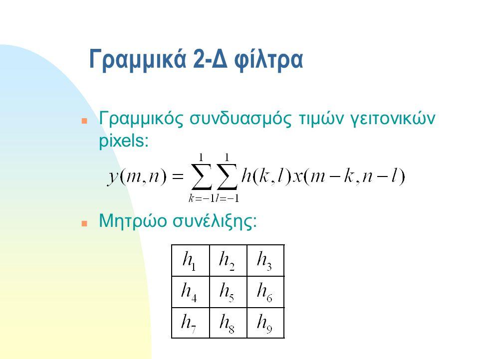 Στοιχειώδη 2-Δ γραμμικά φίλτρα n Στοιχειώδες βαθυπερατό (LP) φίλτρο: n Στοιχειώδες υψιπερατό (HP) φίλτρο: