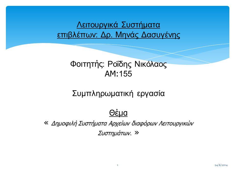2 Περιεχόμενα  Γενικά για λειτουργικά συστήματα.………………………σελ 3  Αρχεία……………………………………………………….σελ 13  Κατάλογοι……………………………………………………σελ 19  FAT32………………………………………………………..σελ 32  NTFS…………………………………………………………σελ 41  UFS…………………………………………………………..σελ 47  FFS…………………………………………………………..σελ 63  VFS…………………………………………………………..σελ 69  ext2, ext3, ext4……………………………………………..σελ 74  HFS………………………………………………………….σελ 77  Yaffs…………………………………………………………σελ 85  Βιβλιογραφία……………………………………………… σελ 90