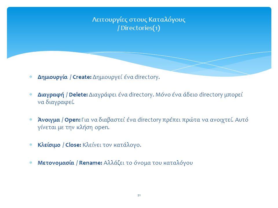 21 Λειτουργίες στους Καταλόγους / Directories(1)  Δημιουργία / Create: Δημιουργεί ένα directory.