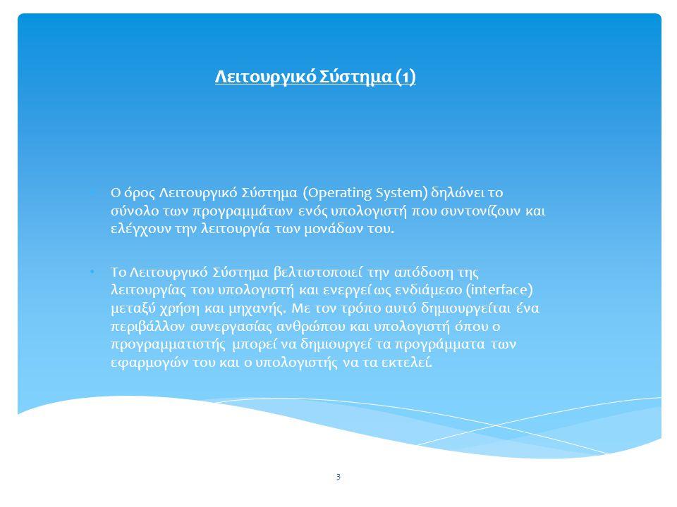 3 Λειτουργικό Σύστημα (1) • Ο όρος Λειτουργικό Σύστημα (Operating System) δηλώνει το σύνολο των προγραμμάτων ενός υπολογιστή που συντονίζουν και ελέγχουν την λειτουργία των μονάδων του.