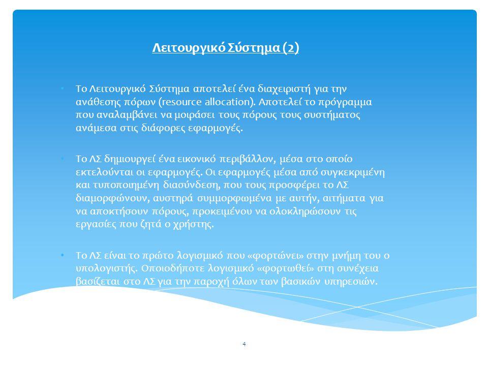 4 Λειτουργικό Σύστημα (2) • Το Λειτουργικό Σύστημα αποτελεί ένα διαχειριστή για την ανάθεσης πόρων (resource allocation).