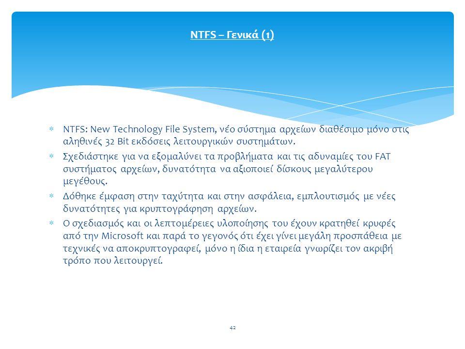 42  NTFS: New Technology File System, νέο σύστημα αρχείων διαθέσιμο μόνο στις αληθινές 32 Bit εκδόσεις λειτουργικών συστημάτων.