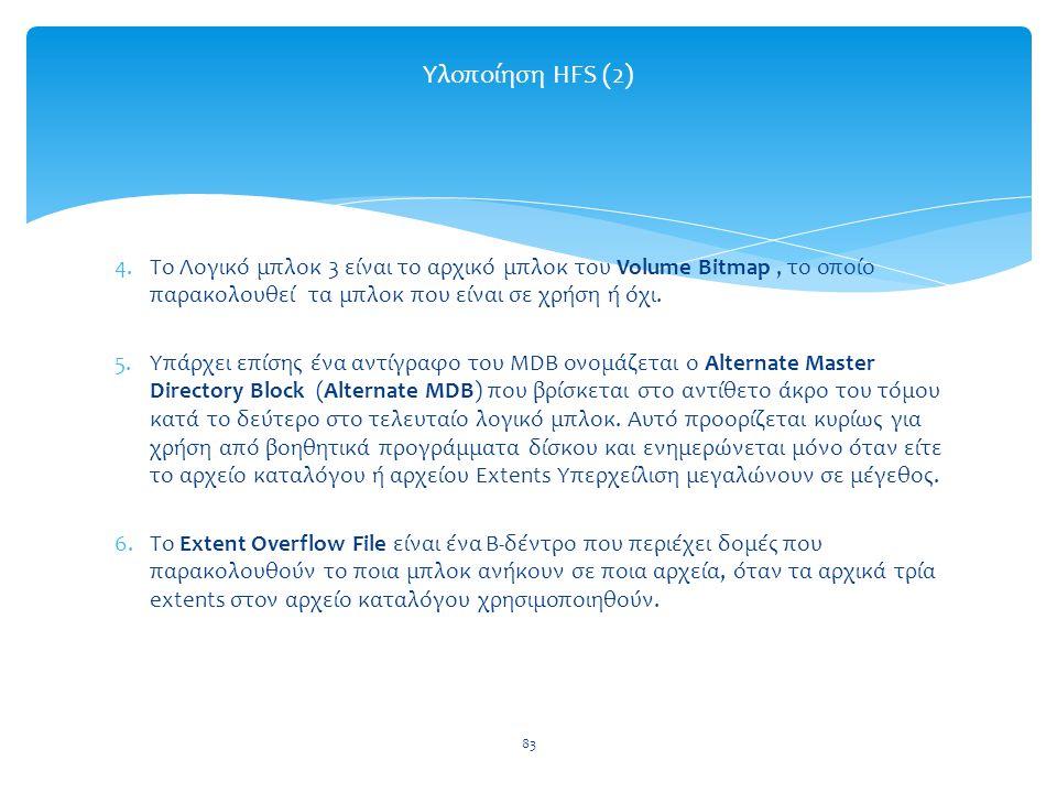 83 Υλοποίηση HFS (2) 4.Το Λογικό μπλοκ 3 είναι το αρχικό μπλοκ του Volume Bitmap, το οποίο παρακολουθεί τα μπλοκ που είναι σε χρήση ή όχι.