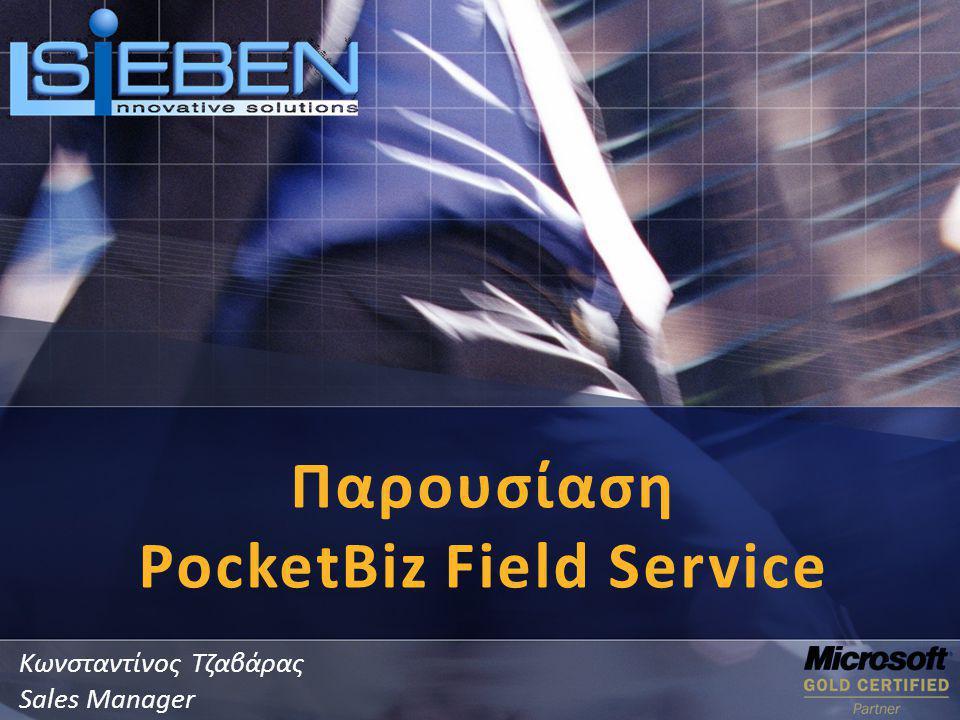Παρουσίαση PocketBiz Field Service Κωνσταντίνος Τζαβάρας Sales Manager