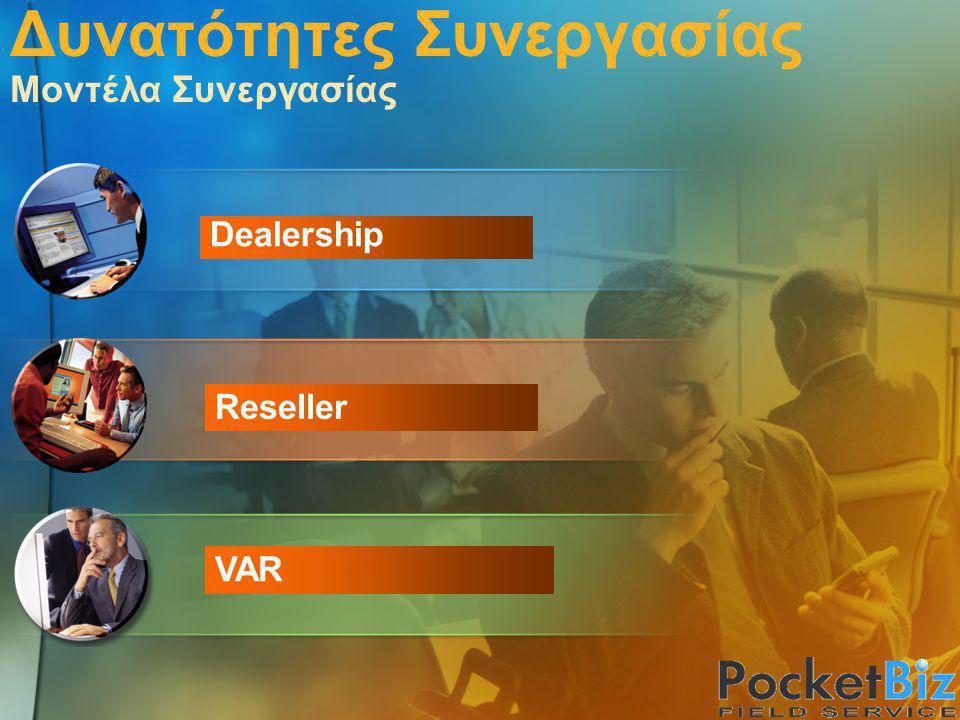Δυνατότητες Συνεργασίας Μοντέλα Συνεργασίας Dealership VAR Reseller