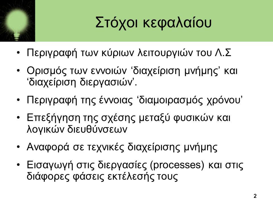 2 Στόχοι κεφαλαίου •Περιγραφή των κύριων λειτουργιών του Λ.Σ •Ορισμός των εννοιών 'διαχείριση μνήμης' και 'διαχείριση διεργασιών'. •Περιγραφή της έννο