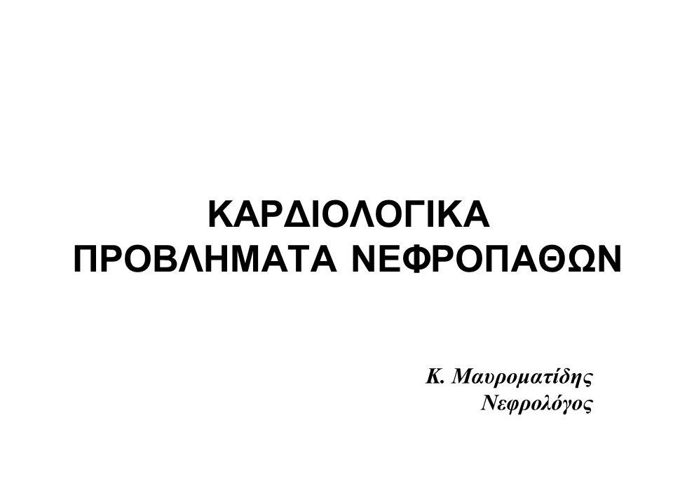ΚΑΡΔΙΟΛΟΓΙΚΑ ΠΡΟΒΛΗΜΑΤΑ ΝΕΦΡΟΠΑΘΩΝ Κ. Μαυροματίδης Νεφρολόγος