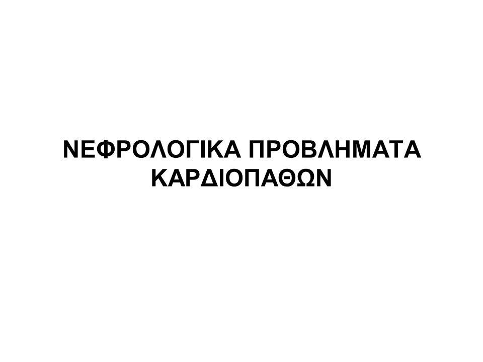 ΝΕΦΡΟΛΟΓΙΚΑ ΠΡΟΒΛΗΜΑΤΑ ΚΑΡΔΙΟΠΑΘΩΝ