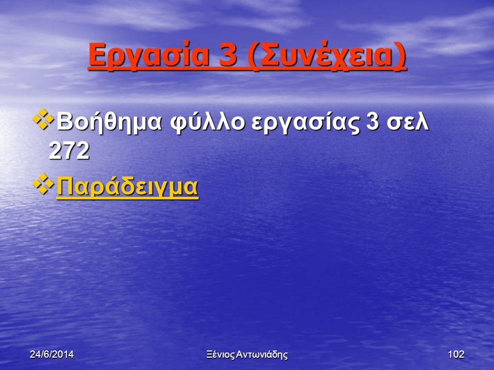 24/6/2014Ξένιος Αντωνιάδης101 Εργασία 3 (Συνέχεια)