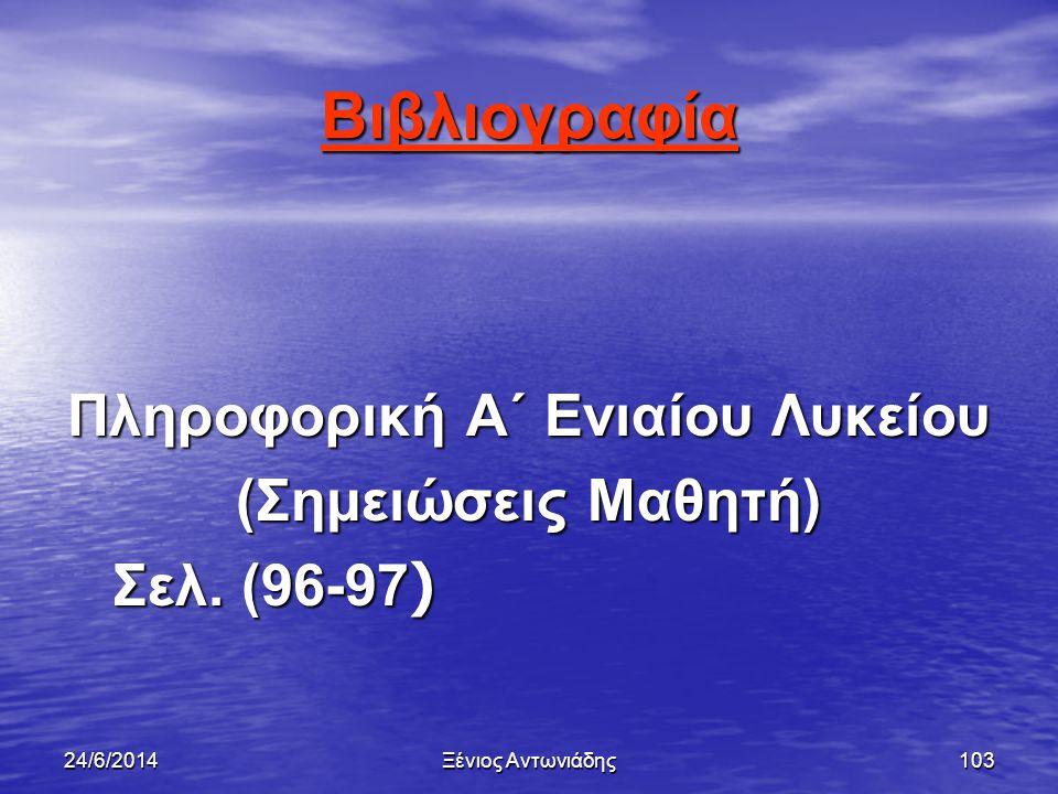 24/6/2014Ξένιος Αντωνιάδης102 Εργασία 3 (Συνέχεια)  Βοήθημα φύλλο εργασίας 3 σελ 272  Παράδειγμα Παράδειγμα