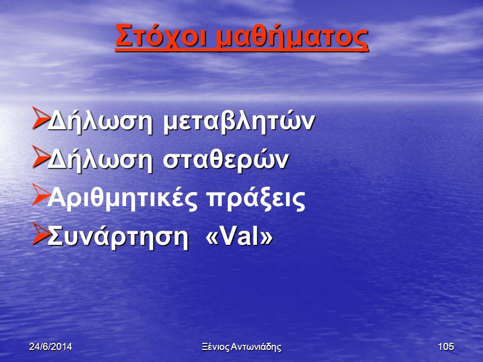24/6/2014Ξένιος Αντωνιάδης104 Visual Basic (Μάθημα 10)