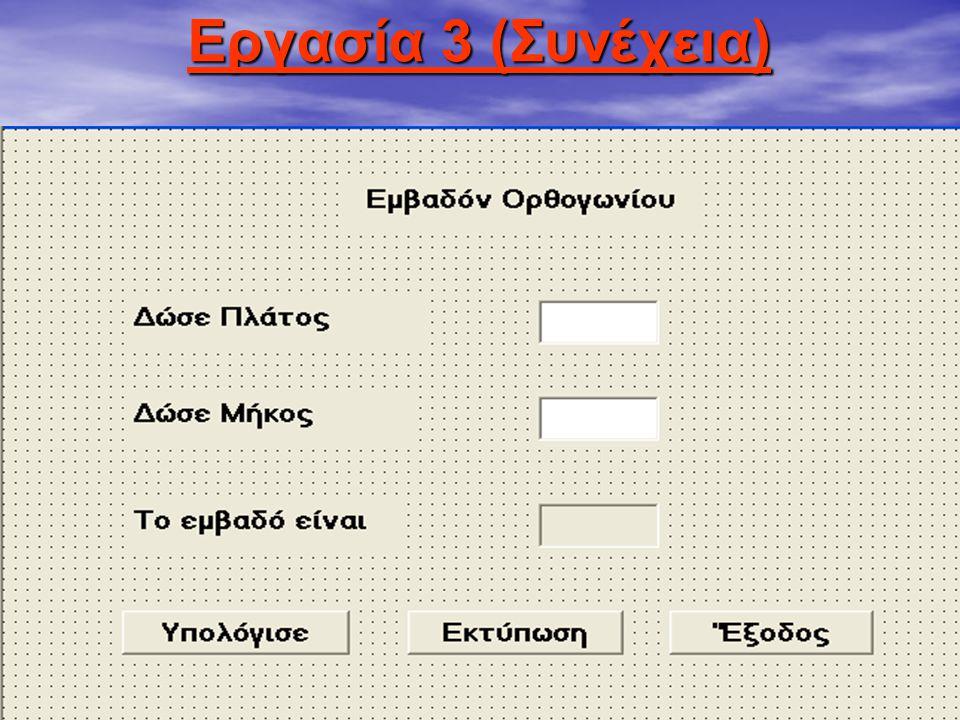 24/6/2014Ξένιος Αντωνιάδης120 Εργασία 3  Να δημιουργήσετε ένα έργο το οποίο να υπολογίζει το εμβαδόν ενός ορθογωνίου. Η διεπαφή (φόρμα) θα αποτελείτα