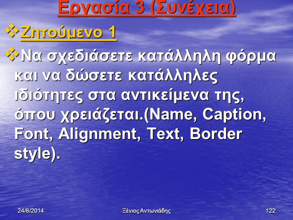 24/6/2014Ξένιος Αντωνιάδης121 Εργασία 3 (Συνέχεια)