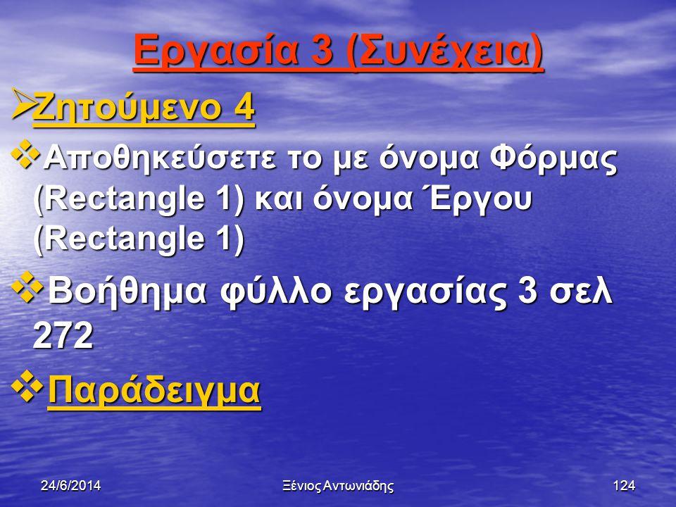 24/6/2014Ξένιος Αντωνιάδης123 Εργασία 3 (Συνέχεια)  Ζητούμενο2 Να σχεδιάσετε το λογικό διάγραμμα που αντιστοιχεί στον κώδικα της διαδικασίας του Κουμ
