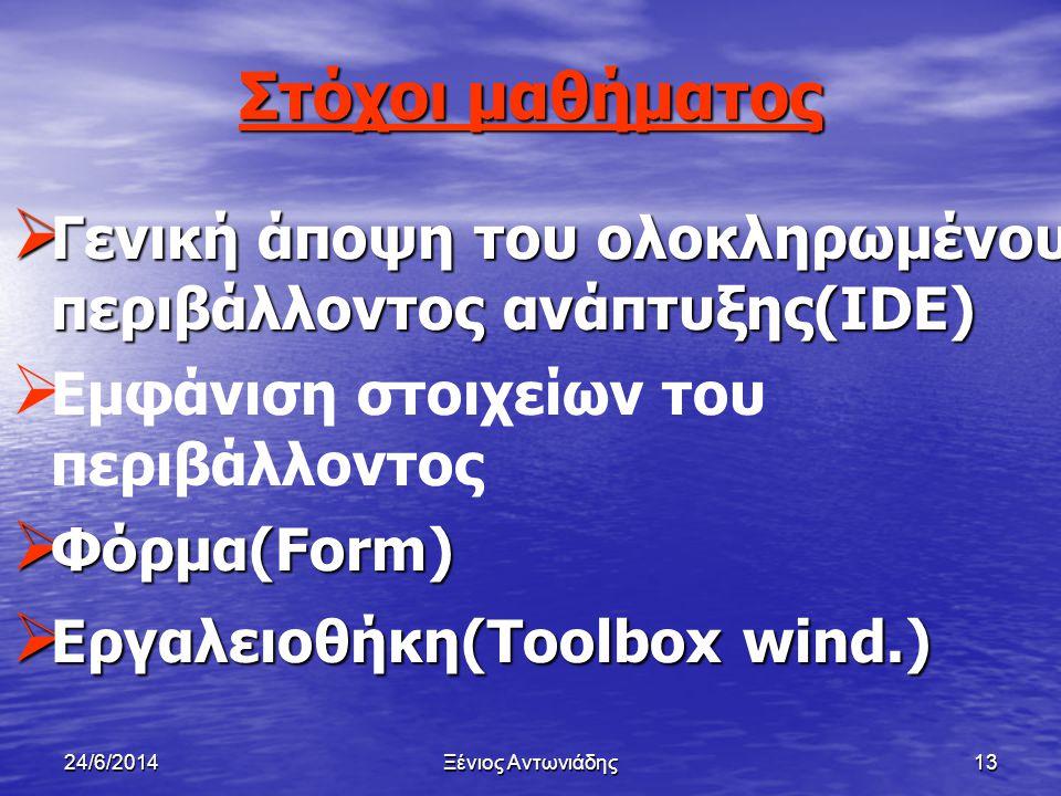 24/6/2014Ξένιος Αντωνιάδης12 Visual Basic (Μάθημα 2) ( 20 Λεπτά) Visual Basic (Μάθημα 2) ( 20 Λεπτά)