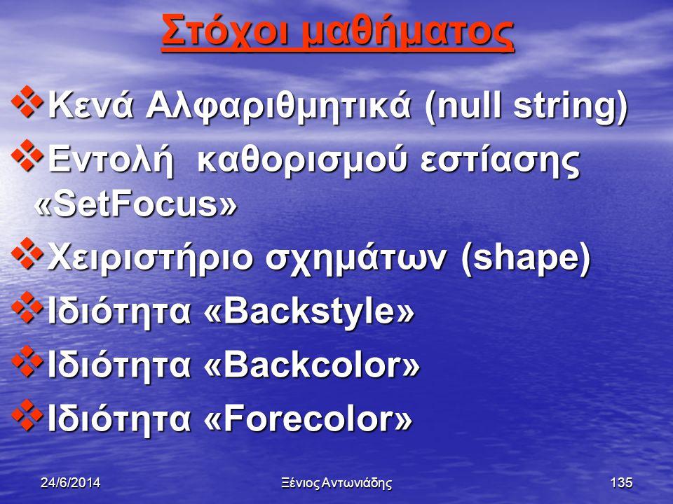 24/6/2014Ξένιος Αντωνιάδης134 Visual Basic (Μάθημα 12)