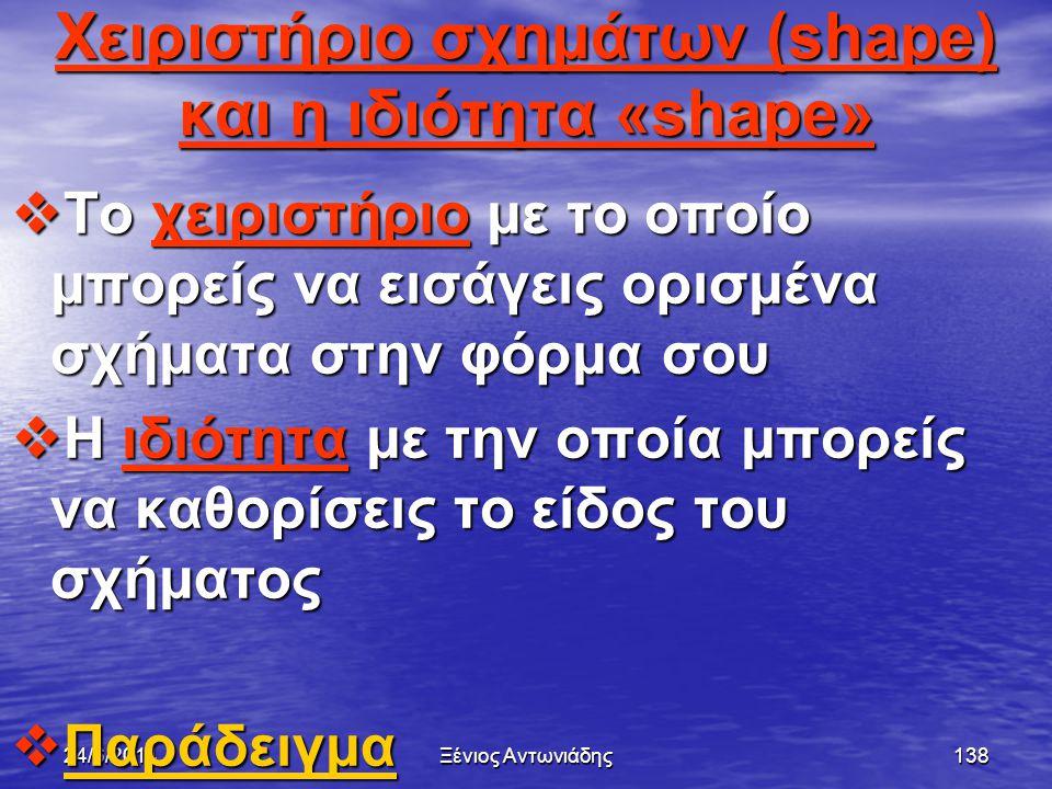24/6/2014Ξένιος Αντωνιάδης137 Η «Μέθοδος» καθορισμού εστίασης «SetFocus»  Μεταφέρει τον δρομέα στο επιλεγμένο πλαίσιο κειμένου  Πχ txtHight.SetFocus