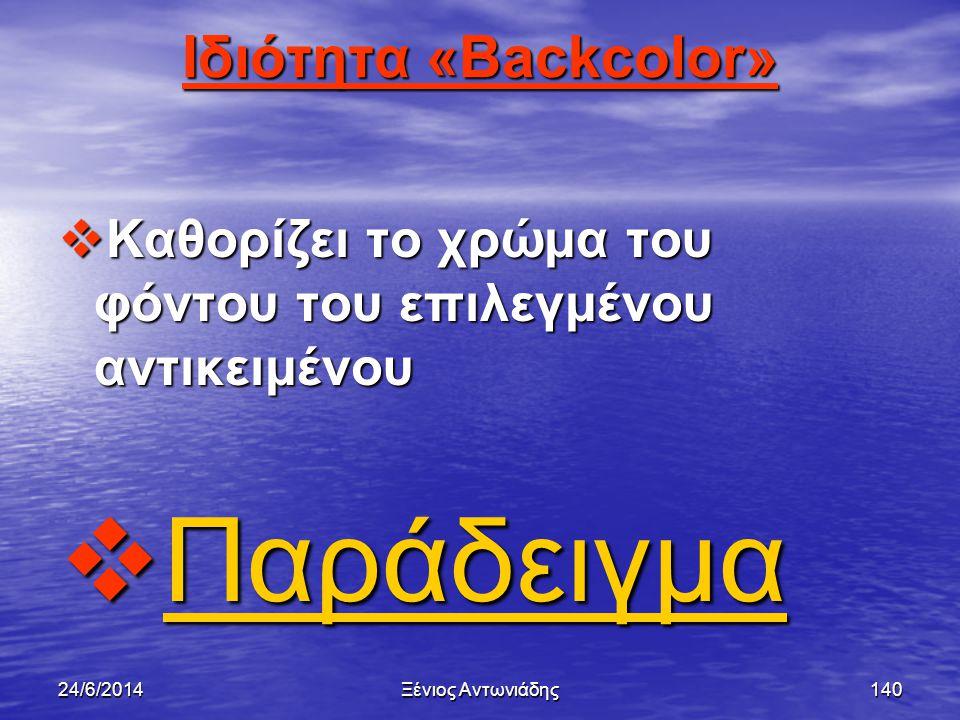24/6/2014Ξένιος Αντωνιάδης139 Ιδιότητα «Backstyle»  Καθορίζει τον τύπο του φόντου στο αντικείμενο που επιλέγεται.Το φόντο μπορεί να είναι τύπου διαφα