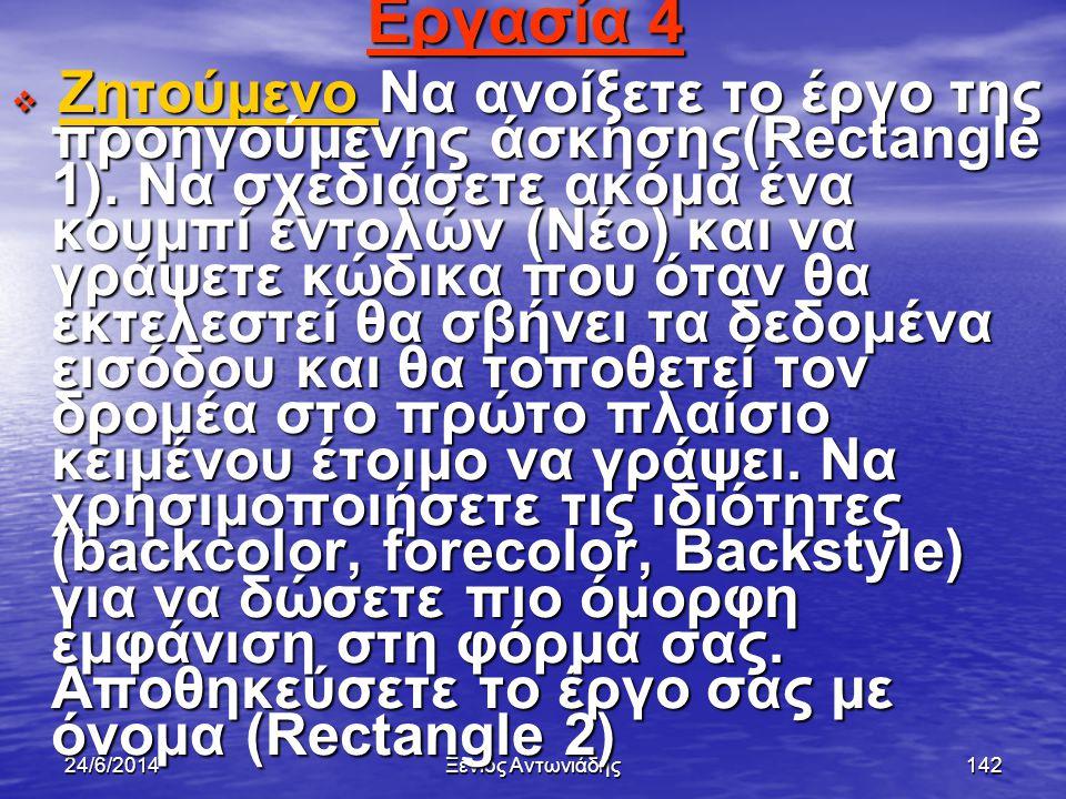 24/6/2014Ξένιος Αντωνιάδης141 Ιδιότητα «Forecolor»  Καθορίζει το χρώμα της γραμματοσειράς του αντικειμένου που είναι επιλεγμένο  Παράδειγμα Παράδειγ