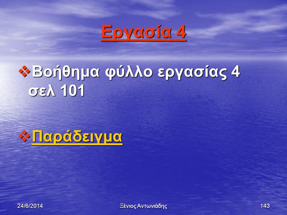 24/6/2014Ξένιος Αντωνιάδης142 Εργασία 4  Ζητούμενο Να ανοίξετε το έργο της προηγούμενης άσκησης(Rectangle 1). Να σχεδιάσετε ακόμα ένα κουμπί εντολών