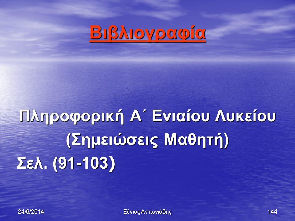 24/6/2014Ξένιος Αντωνιάδης143 Εργασία 4  Βοήθημα φύλλο εργασίας 4 σελ 101  Παράδειγμα Παράδειγμα