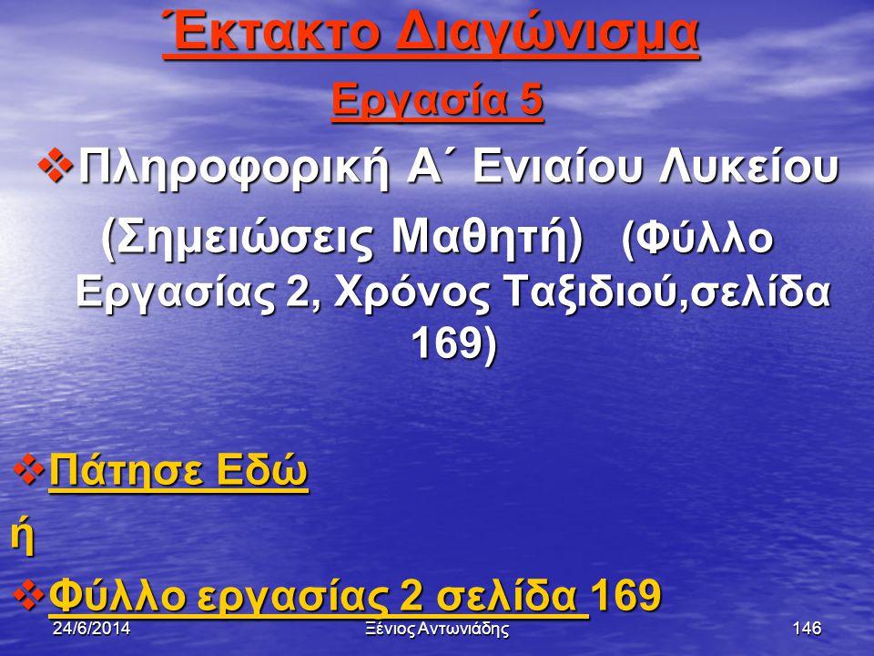 24/6/2014Ξένιος Αντωνιάδης145 Visual Basic (Μάθημα 13)