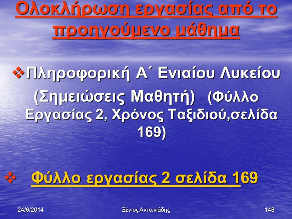 24/6/2014Ξένιος Αντωνιάδης147 Visual Basic (Μάθημα 14)