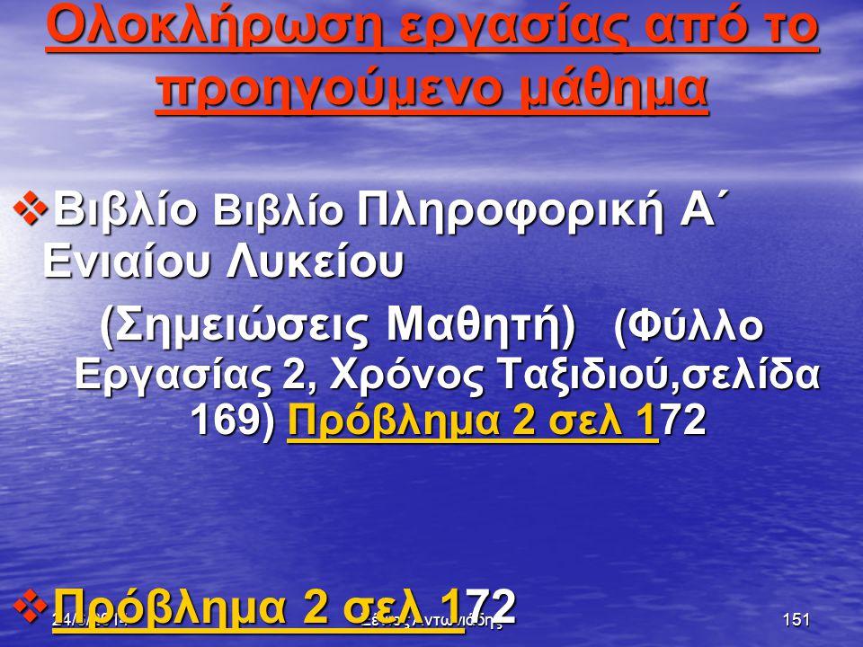 24/6/2014Ξένιος Αντωνιάδης150 Visual Basic (Μάθημα 15)