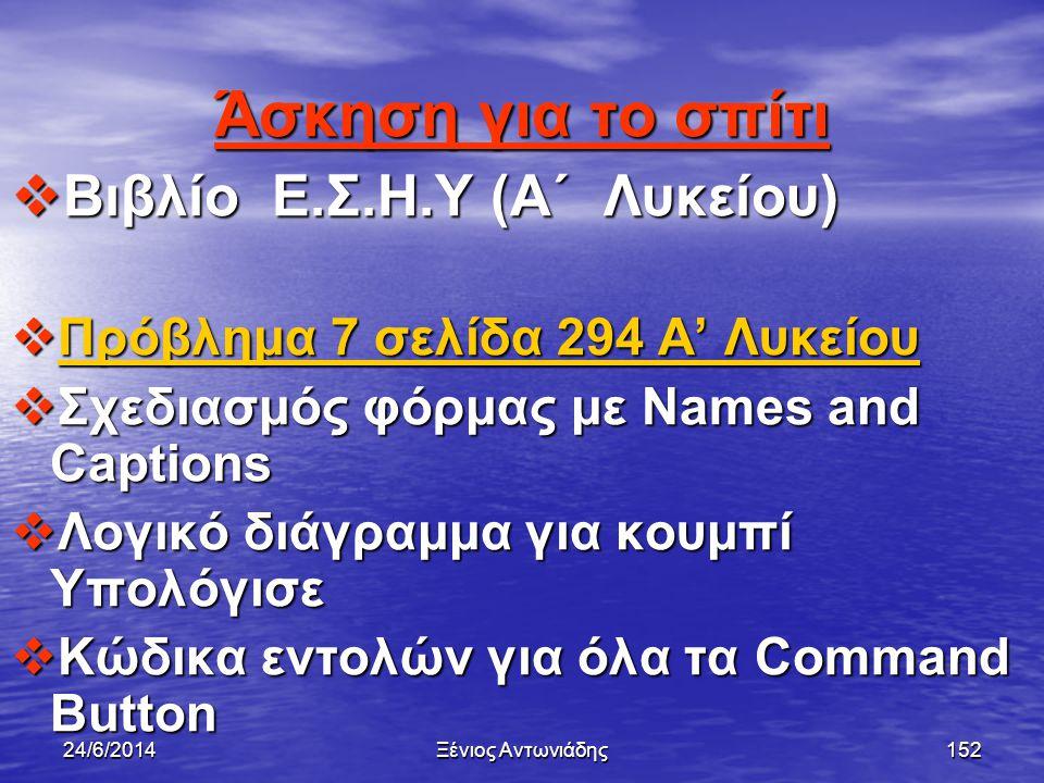 24/6/2014Ξένιος Αντωνιάδης151 Ολοκλήρωση εργασίας από το προηγούμενο μάθημα  Βιβλίο Βιβλίο Πληροφορική Α΄ Ενιαίου Λυκείου (Σημειώσεις Μαθητή) (Φύλλο