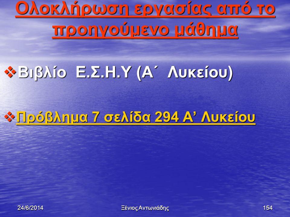 24/6/2014Ξένιος Αντωνιάδης153 Visual Basic (Μάθημα 16)