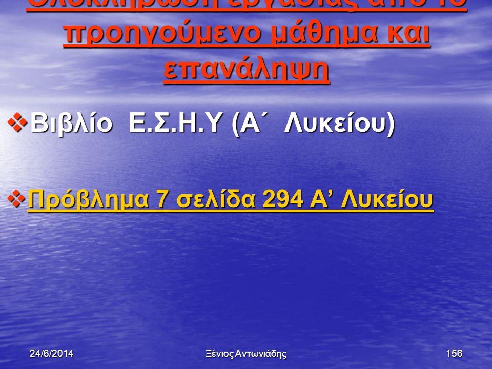 24/6/2014 Ξένιος Αντωνιάδης 155 Visual Basic (Μάθημα 16β)