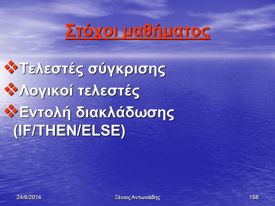 24/6/2014Ξένιος Αντωνιάδης157 Visual Basic (Μάθημα 17)