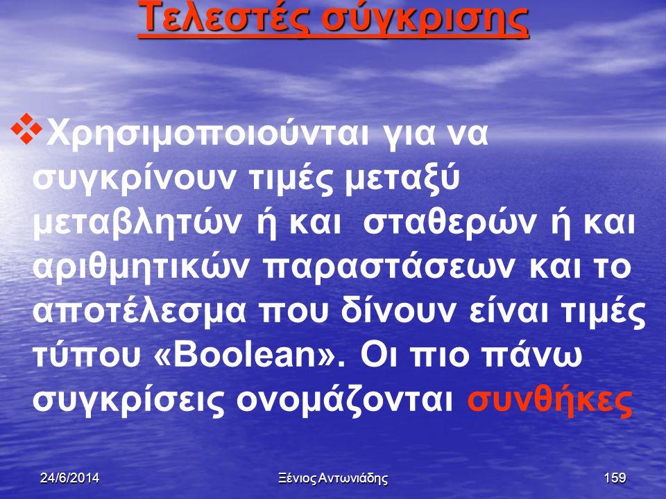 24/6/2014Ξένιος Αντωνιάδης158 Στόχοι μαθήματος  Τελεστές σύγκρισης  Λογικοί τελεστές  Εντολή διακλάδωσης (IF/THEN/ELSE)