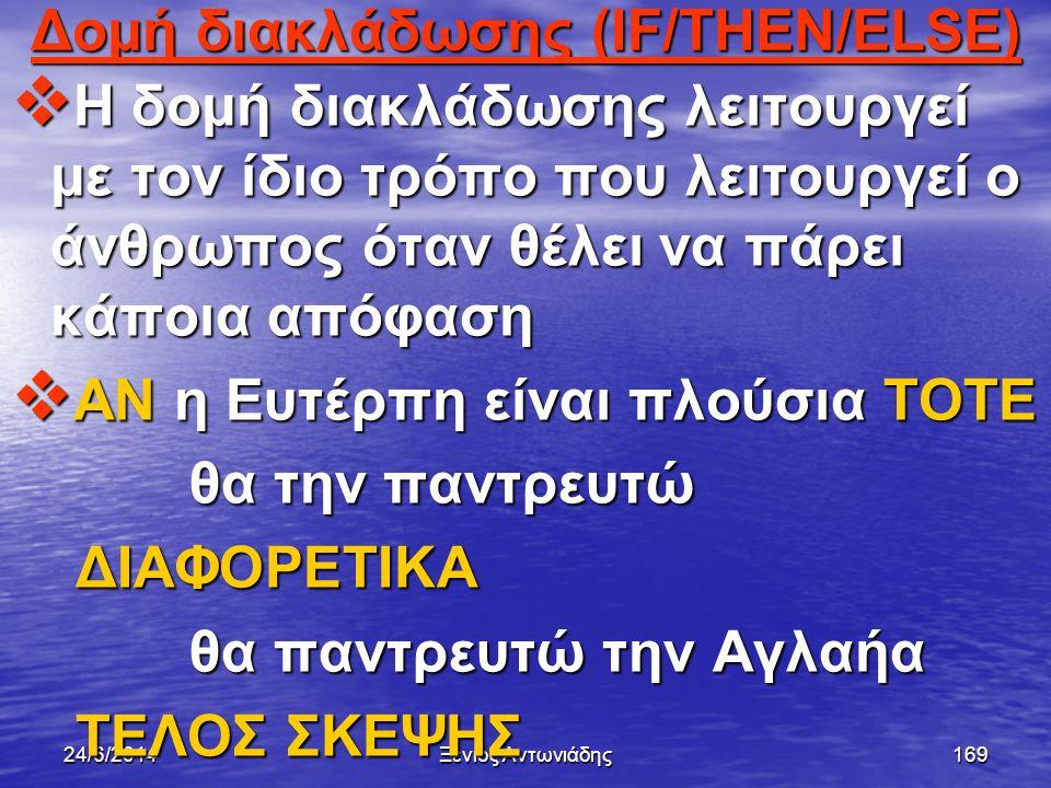 24/6/2014Ξένιος Αντωνιάδης168 Δομή διακλάδωσης (IF/THEN/ELSE)  Αν σε ένα πρόγραμμα θέλουμε να εκτελούνται μόνο ορισμένες εντολές (αυτές μόνο που πληρ